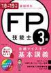 FP技能士3級合格マイスター基本講義 '18−'19年版