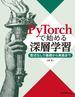 PyTorchで始める深層学習 数式なしで基礎から実装まで
