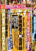 週刊ポスト 2018年 5/25号 [雑誌]