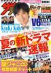 週刊 ザ・テレビジョン 関東版 2018年 5/25号 [雑誌]