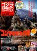 ゴジラ全映画DVDコレクターズBOX 2018年 5/29号 [雑誌]