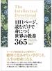【期間限定価格】1日1ページ、読むだけで身につく世界の教養365