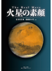 The Real Mars火星の素顔
