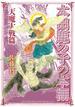 本田鹿の子の本棚 天魔大戦篇 (リイドカフェ・コミックス)