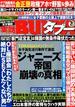 実話BUNKAタブー 2018年 07月号 [雑誌]