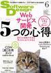 Software Design (ソフトウエア デザイン) 2018年 06月号 [雑誌]