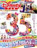 TDR35周年史上最大の祭典総力特集号 増刊ディズニーファン 2018年 06月号 [雑誌]