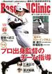 Baseball Clinic (ベースボール・クリニック) 2018年 06月号 [雑誌]