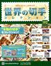 世界の切手コレクション 2018年 5/23号 [雑誌]