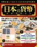 日本の貨幣コレクション 2018年 5/23号 [雑誌]