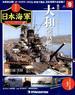 栄光の日本海軍パーフェクトファイル 2018年 5/29号 [雑誌]