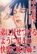 令嬢柔肌接待(22)(アネ恋♀宣言)
