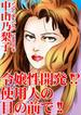 令嬢柔肌接待(20)(アネ恋♀宣言)
