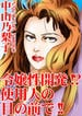 令嬢柔肌接待(17)(アネ恋♀宣言)