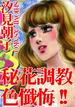M女の日記(14)(アネ恋♀宣言)