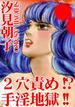 M女の日記(17)(アネ恋♀宣言)