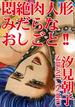 M女の日記(12)(アネ恋♀宣言)