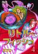 リトルフィッシュ(4)(コミックオーズ!)