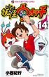妖怪ウォッチ 14(てんとう虫コミックス)