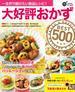 大好評おかずBEST500(ヒットムック料理シリーズ)