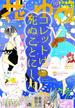【電子版】花とゆめ 10号(2018年)(【電子版】花とゆめ)