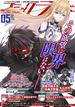 コミックライド2018年5月号(vol.23)(コミックライド)