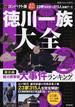 徳川一族大全 23家315人を完全解説 増補改訂コンパクト版(廣済堂ベストムック)