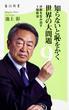 知らないと恥をかく世界の大問題 9 分断を生み出す1強政治(角川新書)