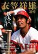 衣笠祥雄追悼号 増刊週刊ベースボール 2018年 5/30号 [雑誌]