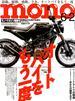 MONO MAGAZINE (モノ・マガジン) 2018年 6/2号 [雑誌]