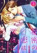 秘密の恋は、深夜に始まる~冷徹な乗務員さんに魅せられて~【分冊版】 3(リアルパラダイス)