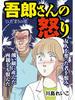 ひだまりの里 【分冊版】 4話(スキマ)
