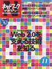 ネットワークマガジン 2007年11月号(ネットワークマガジン)