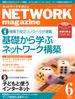 ネットワークマガジン 2008年6月号(ネットワークマガジン)