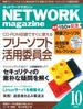 ネットワークマガジン 2008年10月号(ネットワークマガジン)