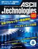 月刊アスキードットテクノロジーズ 2009年8月号(月刊ASCII.technologies)
