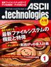 月刊アスキードットテクノロジーズ 2010年1月号(月刊ASCII.technologies)