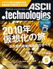 【期間限定価格】月刊アスキードットテクノロジーズ 2010年5月号(月刊ASCII.technologies)