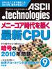 月刊アスキードットテクノロジーズ 2010年9月号(月刊ASCII.technologies)
