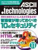 【期間限定価格】月刊アスキードットテクノロジーズ 2010年11月号(月刊ASCII.technologies)