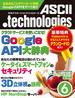 月刊アスキードットテクノロジーズ 2011年6月号(月刊ASCII.technologies)