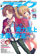 【電子版】月刊コミックアライブ 2018年6月号(MFコミックス アライブシリーズ)