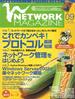ネットワークマガジン 2003年9月号(ネットワークマガジン)