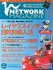 ネットワークマガジン 2003年7月号(ネットワークマガジン)