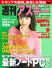 【期間限定価格】週刊アスキー No.1102 (2016年11月15日発行)(週刊アスキー)