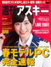 週刊アスキー No.1063 (2016年1月26日発行)(週刊アスキー)