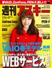 週刊アスキー No.1064 (2016年2月2日発行)(週刊アスキー)