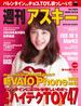 週刊アスキー No.1065 (2016年2月9日発行)(週刊アスキー)