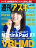 週刊アスキー No.1066 (2016年2月16日発行)(週刊アスキー)