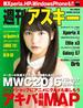 【期間限定価格】週刊アスキー No.1068 (2016年3月1日発行)(週刊アスキー)
